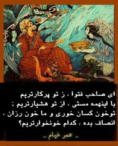 An illustration from Divan-e-Khayyam, Iran.